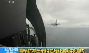 海军航空兵组织实战化跨昼夜训练