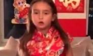 特朗普4岁外孙女多才多艺:能背唐诗说流利中文
