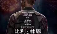 《比利林恩》北京首映 章子怡范冰冰捧场红毯