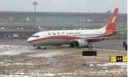乌鲁木齐机场地面结冰 两架飞机滑出滑行道