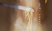 """《决战食神》MV上线 乐坛半壁江山同""""团圆"""""""