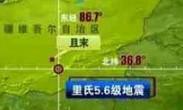 新疆且末县山区发生5.8级地震 震区人迹罕至
