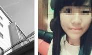 济南坠楼女孩死因追踪 自杀,还是他杀?