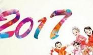 2017年节假日放假安排公布 中秋国庆将连放8天