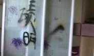江西:中学生入室打砸后盗窃 还在墙上签下大名