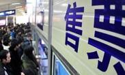 准备!春运首日火车票明起开售 12306减少使用验证码购票