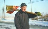 沈阳老人除雪17年 因儿子雪天车祸去世