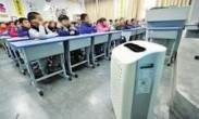 北京学校安装空气净化器 市级财政将给予补贴