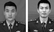 陆航某团2名飞行员牺牲 系驾直升机夜训时坠毁