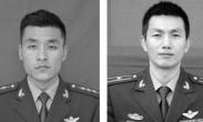 陆航某团2名飞行员夜间飞行训练时牺牲