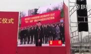 2017西安大手笔  灞桥区汇报投资情况