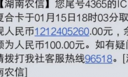 男子银行卡突然多出12亿 全部还给银行