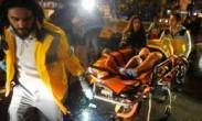 伊斯坦布尔新年夜遭恐袭 致多人死亡