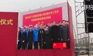 2017西安大手笔  户县汇报项目投资情况