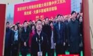 2017西安大手笔  曲江新区汇报项目投资情况