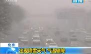 北京迎春雪!晚高峰时降雪最强