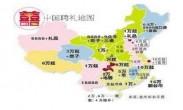 全国新彩礼地图出炉:贫困地区礼金高