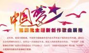 3.《前进吧 中国共产党》合唱