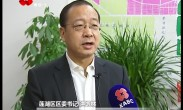 种树增绿治霾书记谈 专访莲湖区区委书记洪增林