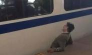 南京南站一男子翻越站台被火车夹住身亡