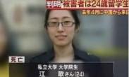 中国女留学生惨死日本公寓 公寓冰箱内惊现婴儿尸体