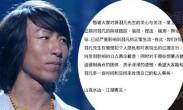 陈羽凡公司:对过激言行抱歉 请给些时间