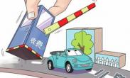28省份取消政府还贷二级公路收费