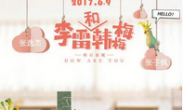国民IP电影《李雷和韩梅梅》曝先导预告 定档6月9日复盘2亿人青春记忆