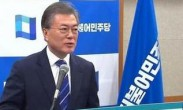 韩国新当选总统文在寅宣誓就职 并提名新任国务总理