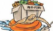 人肉代购将被限 海关:超自用数量不放行