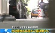 中央气象台:今起华北将迎入汛来最强降雨
