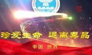 2017陕西禁毒公益宣传片