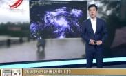 """国家防总部署防御工作 台风""""南玛都""""或穿过东海"""