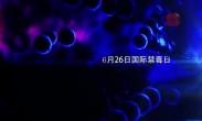 2017陕西省禁毒公益宣传片(田亮版)