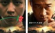 自黑超 上线 邓超毁形象恶搞海报