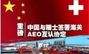 中国-瑞士海关下月实施AEO互认