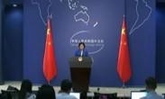 中国外交部:日应正视历史才能卸下历史包袱