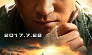 吴京现身秀结实肌肉 《战狼2》票房破52亿心情靓