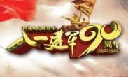 习近平庆祝建军90周年发表讲话
