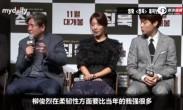 崔岷植朴信惠等出席新片《沉默》发布会