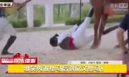 蒋欣录制节目意外坠马!背部着地失控重摔