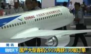 国产大型客机C919再获130架订单