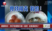 柿子和螃蟹不能一起吃 这是真的吗