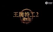 """《王牌特工2:黄金圈》""""巅峰王牌""""版电视预告"""