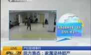 陕西通报产妇坠楼事件:与医院诊疗无关
