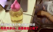 七夕节妻子给丈夫寄爱心汤 快递员偷吃不说还在汤里加了尿
