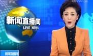 中国外交部:鼓励通过对话协商解决半岛问题