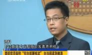 """美前高官妄称""""在台部署核武"""" 蔡英文当局紧急回应"""