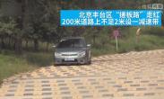 """颠颠颠!北京丰台两百米""""搓板路""""走红"""
