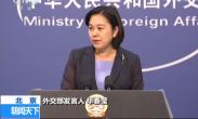 中国外交部:和平解决朝核问题系国际社会共识